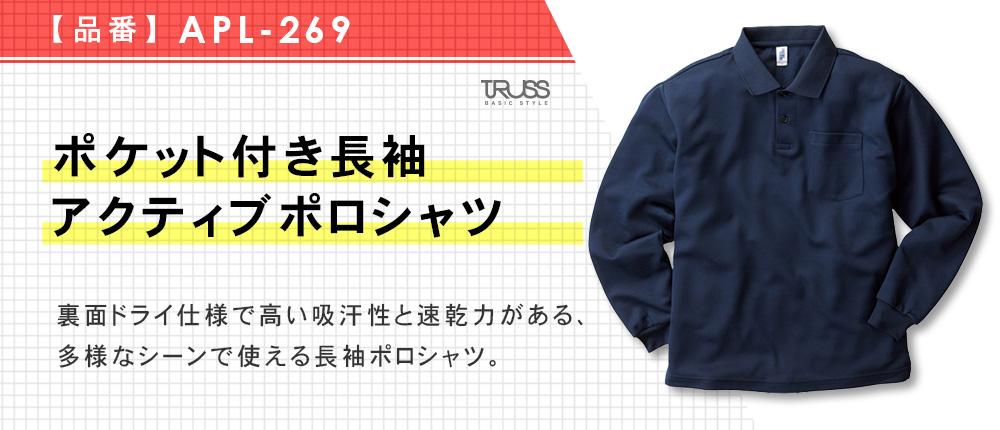 ポケット付き長袖アクティブポロシャツ(APL-269)4カラー・9サイズ