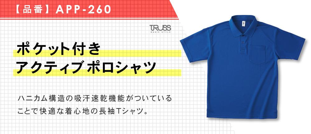 ポケット付きアクティブポロシャツ(APP-260)4カラー・9サイズ