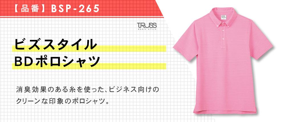 ビズスタイルBDポロシャツ(BSP-265)6カラー・5サイズ