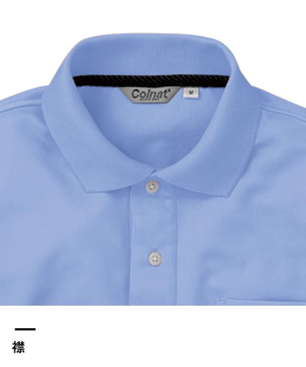 クイックドライポロ(半袖)(CL-1000)襟