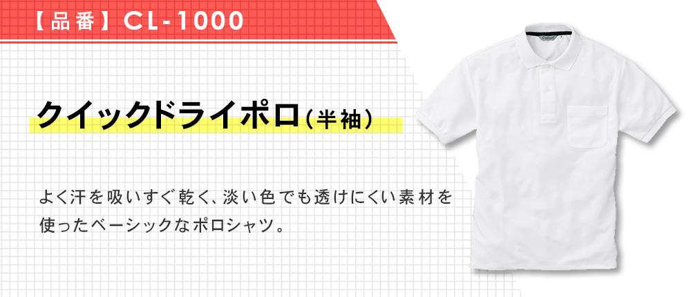 クイックドライポロ(半袖)(CL-1000)4カラー・7サイズ