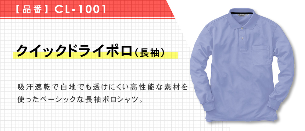 クイックドライポロ(長袖)(CL-1001)2カラー・7サイズ