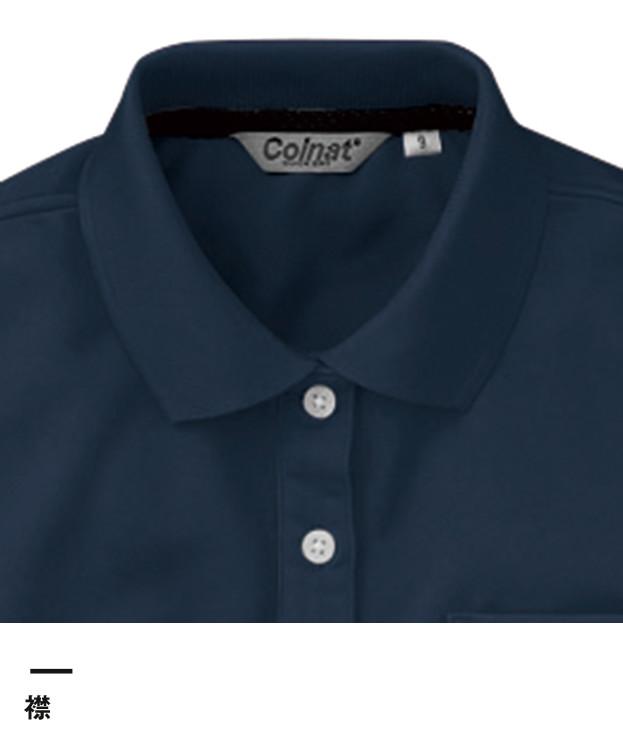 クイックドライポロ(半袖)(レディース)(CL-2000)襟