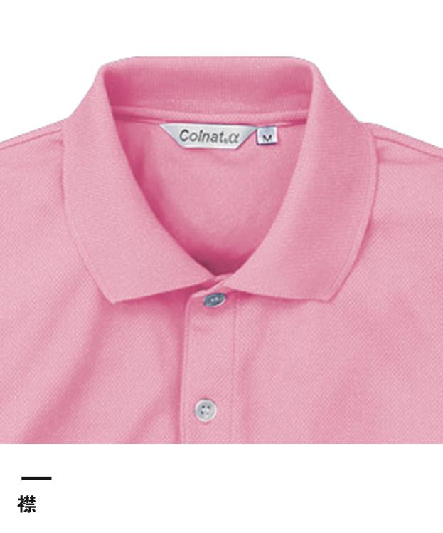 半袖ポロシャツ(ポケット付)(CL-555)襟