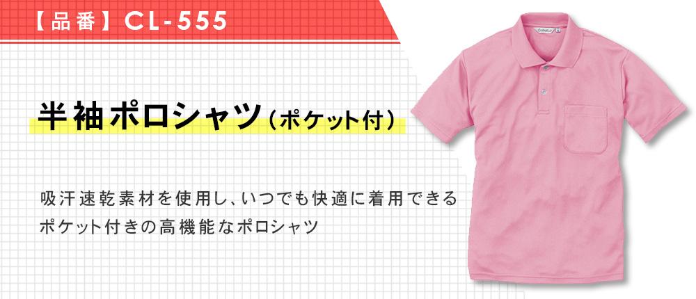 半袖ポロシャツ(ポケット付)(CL-555)8カラー・9サイズ