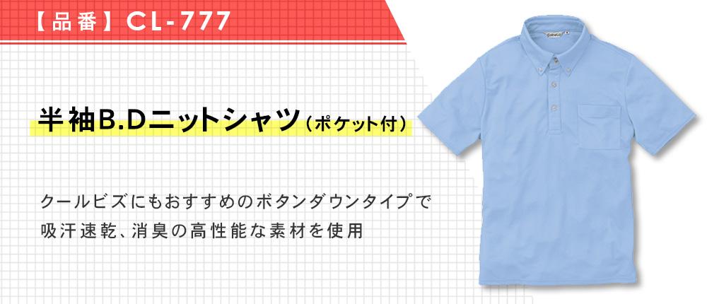 半袖B.Dニットシャツ(ポケット付)(CL-777)6カラー・8サイズ