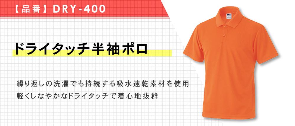 ドライタッチ半袖ポロ(DRY-400)14カラー・8サイズ