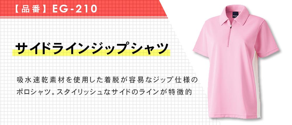 サイドラインジップシャツ(EG-210)7カラー・8サイズ
