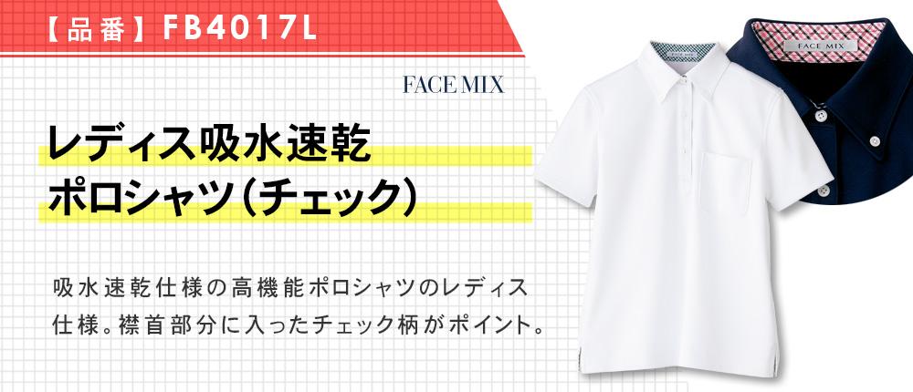 レディス吸水速乾ポロシャツ(チェック)(FB4017L)2カラー・5サイズ