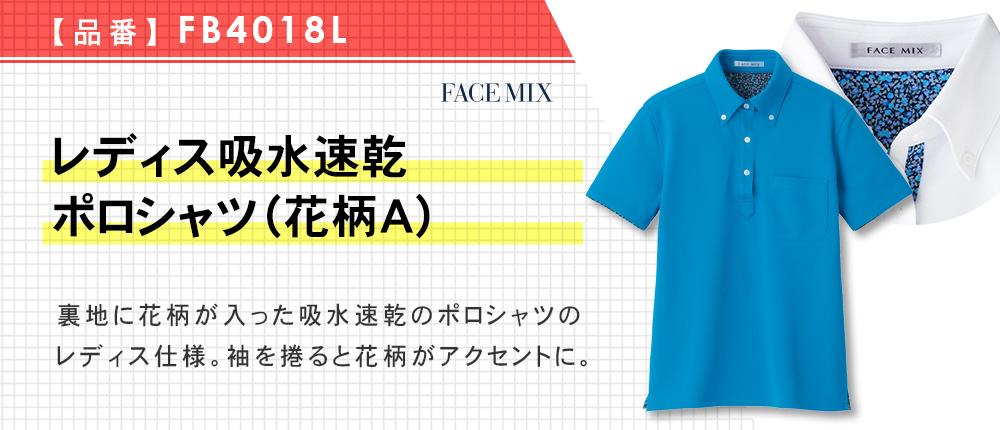 レディス吸水速乾ポロシャツ(花柄A)(FB4018L)3カラー・5サイズ