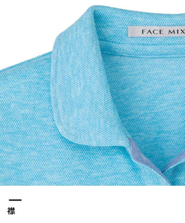 吸汗速乾フラットカラーポロシャツ(FB4029L)襟