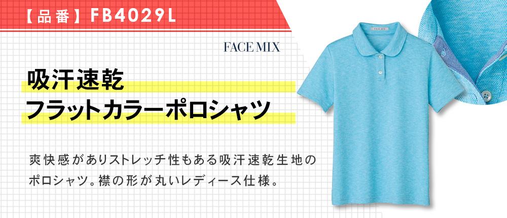 吸汗速乾フラットカラーポロシャツ(FB4029L)4カラー・5サイズ
