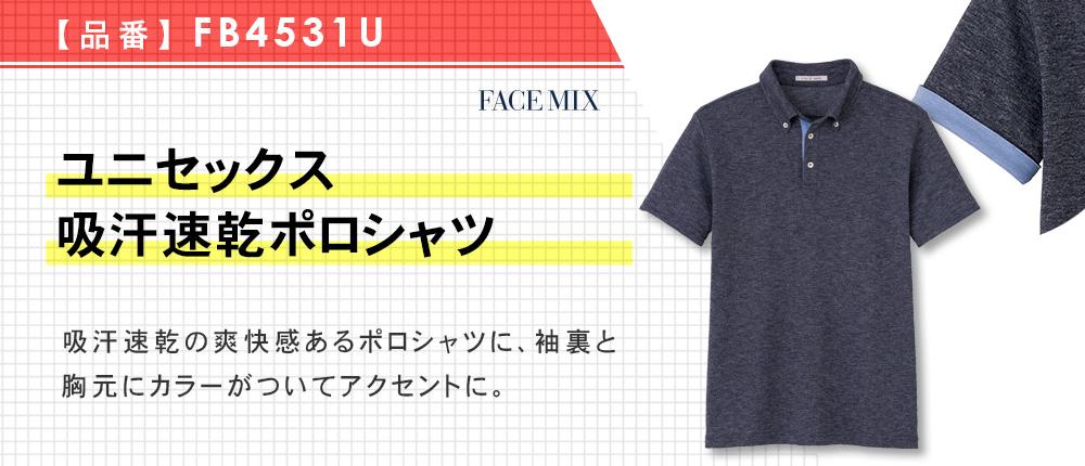 ユニセックス吸汗速乾ポロシャツ(FB4531U)4カラー・7サイズ
