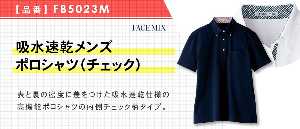 吸水速乾メンズポロシャツ(チェック)(FB5023M)2カラー・7サイズ