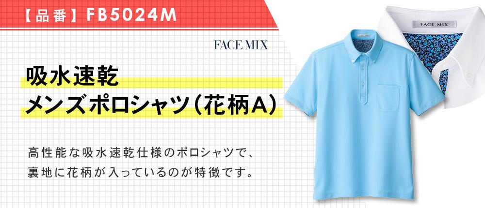吸水速乾メンズポロシャツ(花柄A)(FB5024M)3カラー・7サイズ
