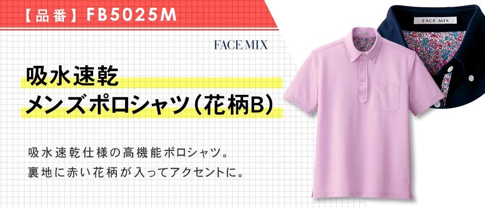吸水速乾メンズポロシャツ(花柄B)(FB5025M)3カラー・7サイズ