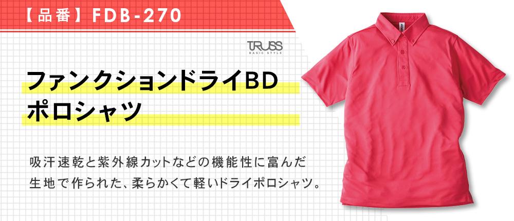 ファンクションドライBDポロシャツ(FDB-270)8カラー・7サイズ