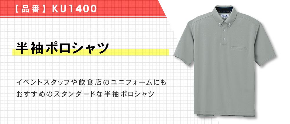 半袖ポロシャツ(KU1400)5カラー・8サイズ