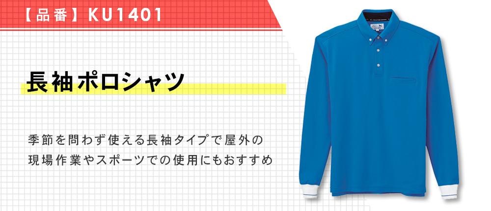 長袖ポロシャツ(KU1401)5カラー・8サイズ