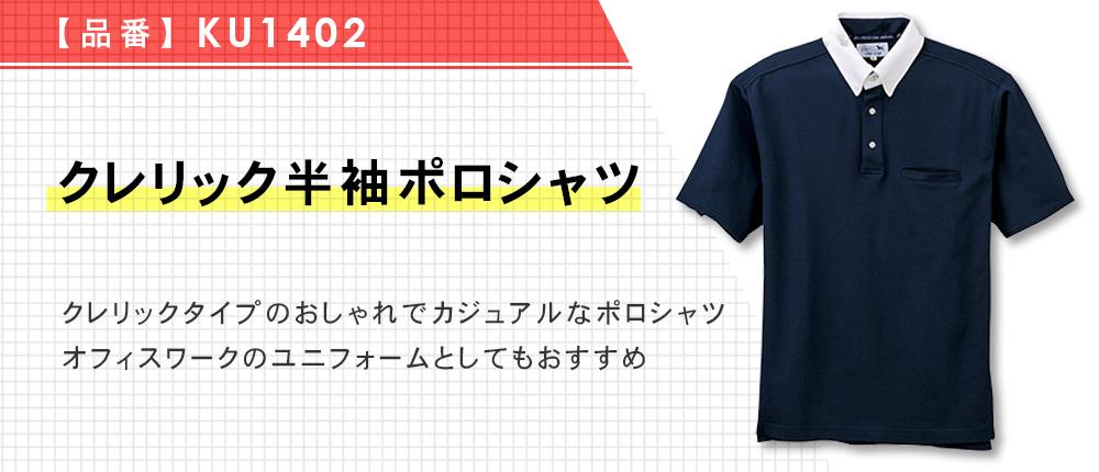 クレリック半袖ポロシャツ(KU1402)2カラー・8サイズ