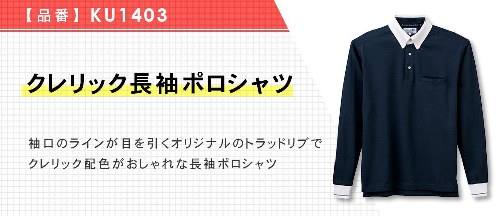 クレリック長袖ポロシャツ(KU1403)2カラー・8サイズ