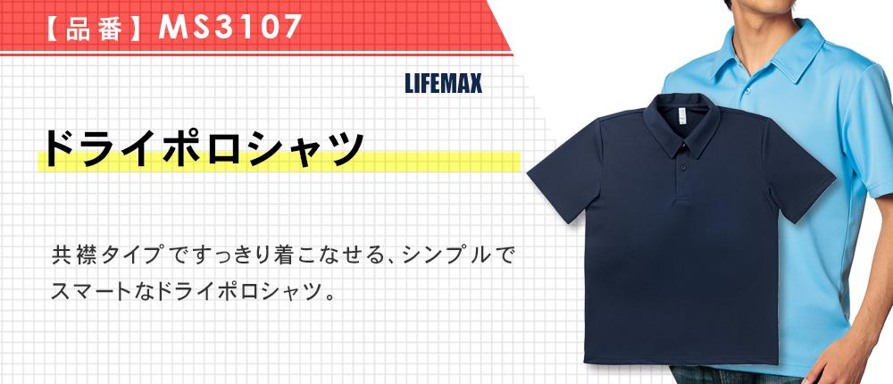 ドライポロシャツ(MS3107)19カラー・7サイズ