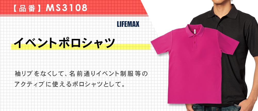 イベントポロシャツ(MS3108)15カラー・6サイズ