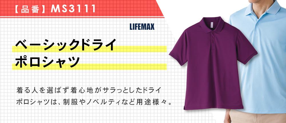 ベーシックドライポロシャツ(MS3111)19カラー・13サイズ