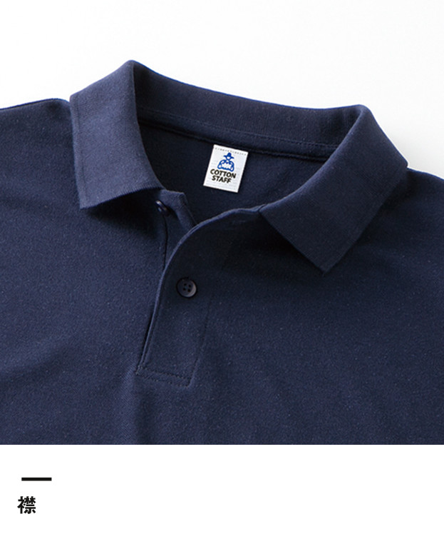 CVC鹿の子ドライポロシャツ(MS3113)襟