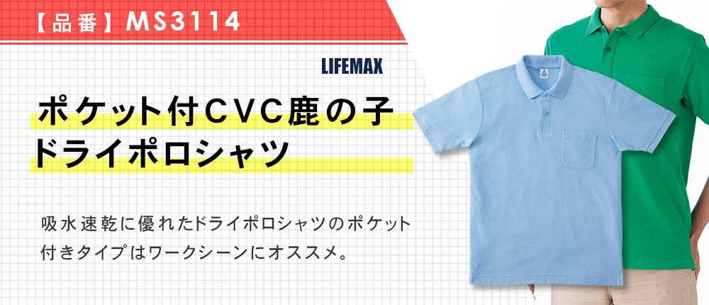 ポケット付CVC鹿の子ドライポロシャツ(MS3114)20カラー・10サイズ