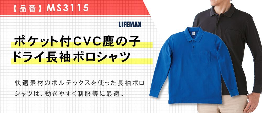 ポケット付CVC鹿の子ドライ長袖ポロシャツ(MS3116)9カラー・8サイズ