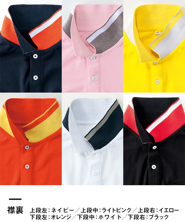 2WAYカラーポロシャツ(MS3116)襟裏02