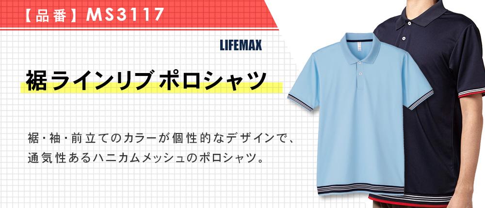 裾ラインリブポロシャツ(MS3117)8カラー・10サイズ