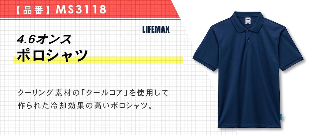 4.6オンス ポロシャツ(MS3118)3カラー・6サイズ