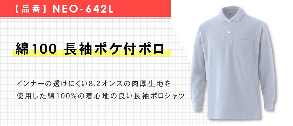 綿100  長袖ポケ付ポロ(NEO-642L)8カラー・5サイズ