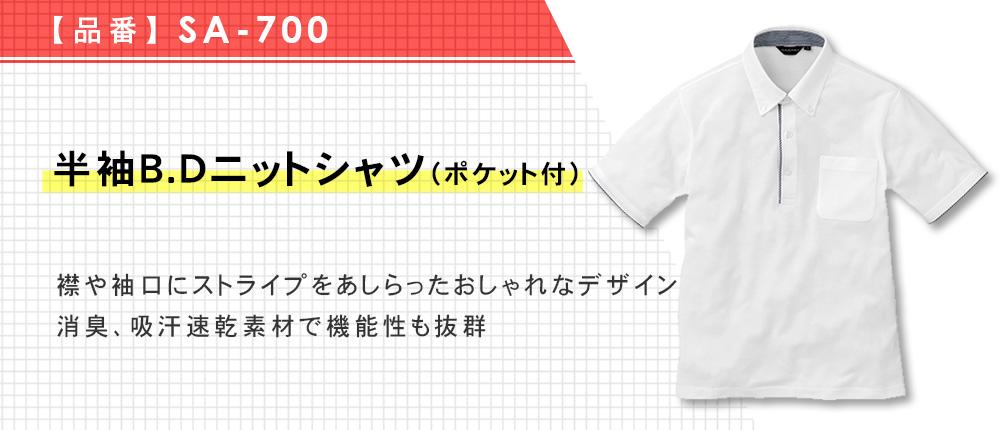 半袖B.Dニットシャツ(ポケット付)(SA-700)2カラー・8サイズ