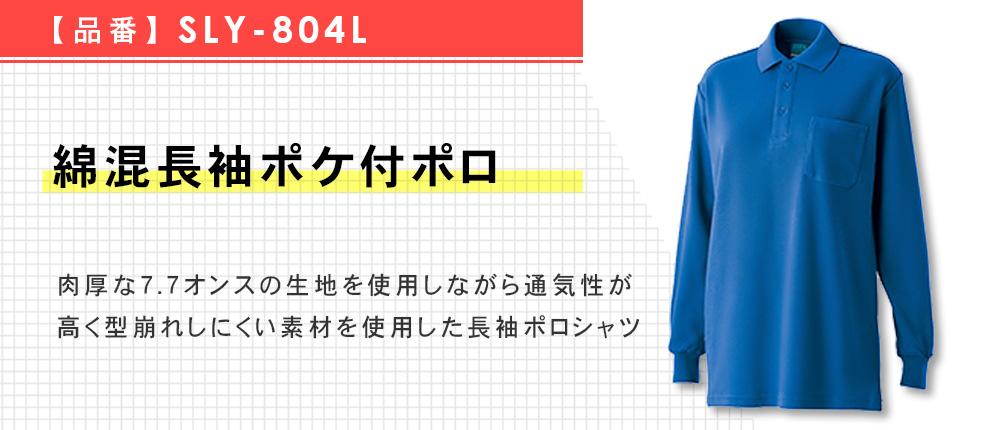 綿混長袖ポケ付ポロ(SLY-804L)8カラー・5サイズ