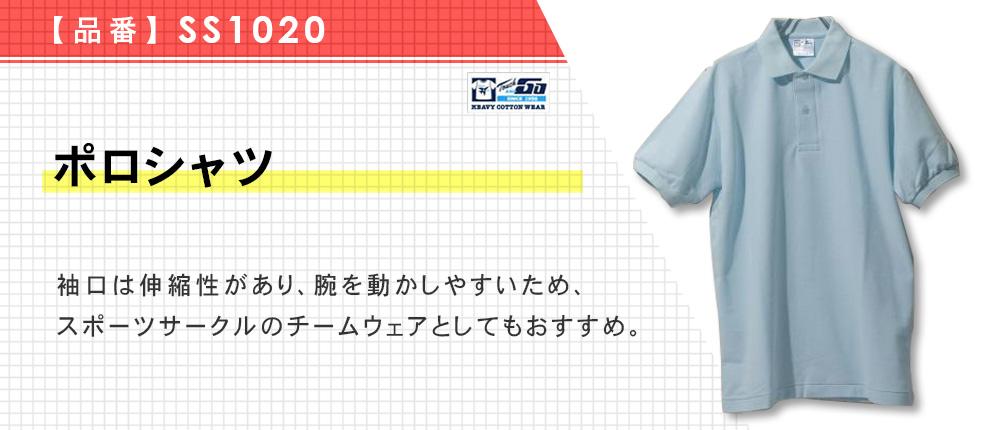 ポロシャツ(SS1020)11カラー・6サイズ