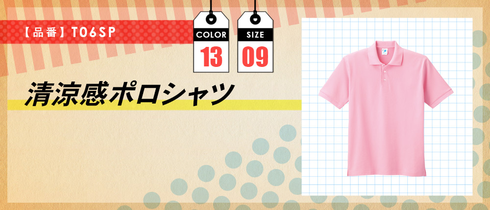 清涼感ポロシャツ(T06SP)13カラー・9サイズ