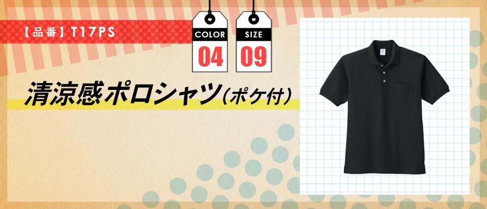 清涼感ポロシャツ(ポケ付)(T17PS)4カラー・9サイズ