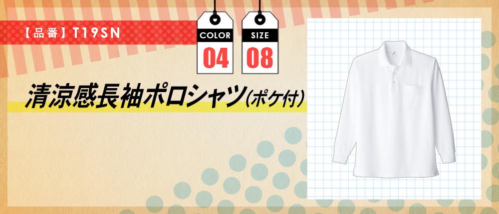 清涼感長袖ポロシャツ(ポケ付)(T19SN)3カラー・8サイズ