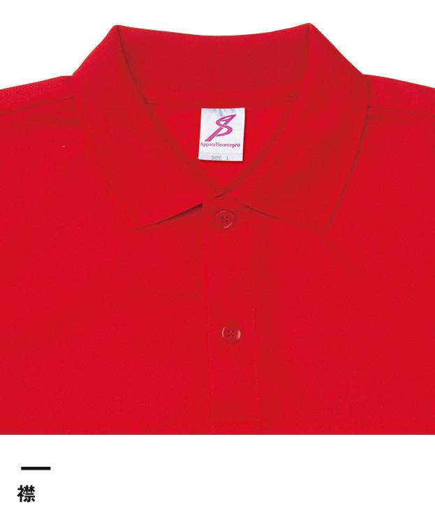 ドライポロシャツ(4.1オンス)(T27DP)襟