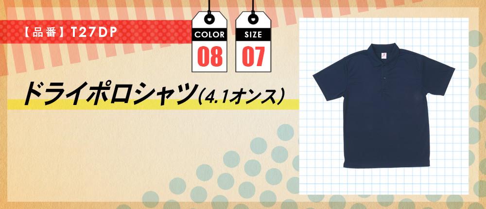ドライポロシャツ(4.1オンス)(T27DP)8カラー・7サイズ