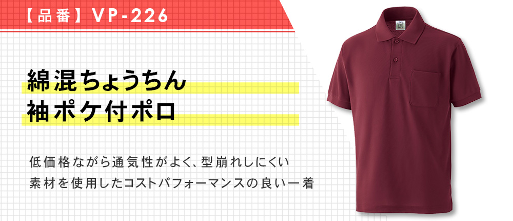 綿混ちょうちん袖ポケ付ポロ(VP-226)14カラー・11サイズ