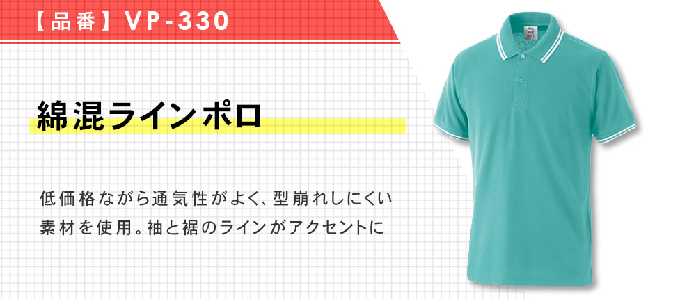 綿混ラインポロ(VP-330)8カラー・8サイズ