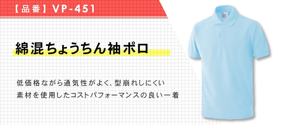 綿混ちょうちん袖ポロ(VP-451)20カラー・11サイズ