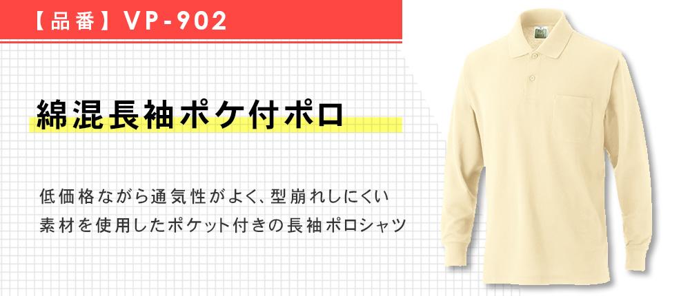 綿混長袖ポケ付ポロ(VP-902)20カラー・11サイズ