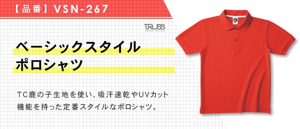 ベーシックスタイルポロシャツ(VSN-267)6カラー・6サイズ