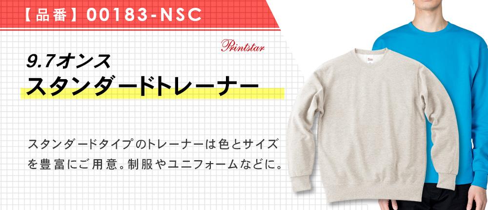 9.7オンス スタンダードトレーナー(00183-NSC)20カラー・12サイズ