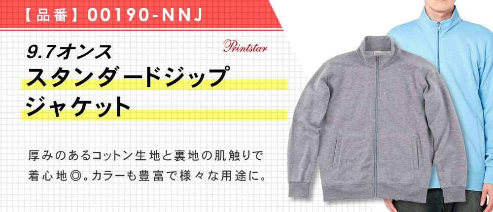 9.7オンス スタンダードジップジャケット(00190-NNJ)15カラー・8サイズ